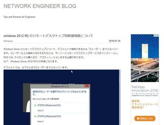 NETWORK ENGINEER BLOG