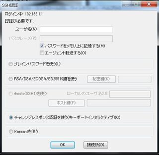 F5 BIG-IP SSH