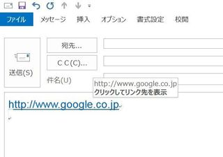 Outlook2013 Ctrlリンク先